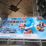 2018.11.12 Going Around Musical Instruments Fair With Hiro Yoshimoto