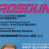 "2008.05.30 An Article Reflecting A Special Discussion With Michael Suntucci Was Appeared In ""PROSOUND 6/2008"""