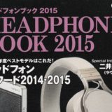 """2015.03.30 The Introductory Article Of Sensaphonics 2XS Was Published On """"Headphone Book 2015"""""""