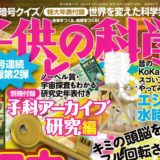 """2016.10.29 """"Why Do Singers Use IEM?"""" ーーOur Answer Appeared In Kids Magazine"""