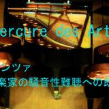 2020.04.15 Mercure des Arts Contents Ⅱ